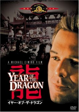 Year of the Dragon.jpg